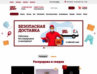 svet-domu.ru screenshot
