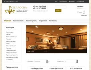 svet-lyustry.ru screenshot
