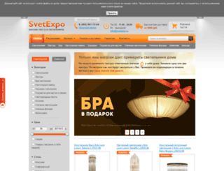 svetexpo.ru screenshot