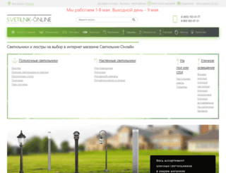 svetilnik-online.ru screenshot