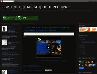 svetodiode.blogspot.com screenshot