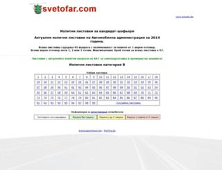 svetofar.com screenshot