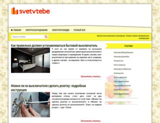 svetvtebe.ru screenshot