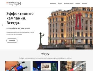 svobodagroup.ru screenshot