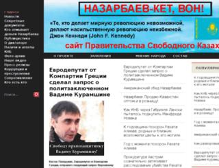 svobodakz.net screenshot