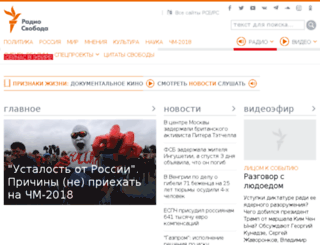 svobodanews.org screenshot