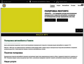 svodnyprotokol.ru screenshot