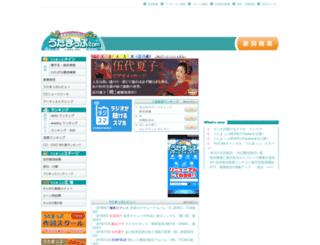 svrc.utamap.com screenshot