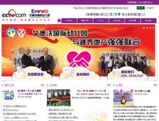 sw.eduwokids.org screenshot
