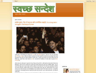 swachchhsandesh.blogspot.com screenshot