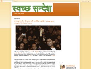 swachchhsandesh.blogspot.com screenshot