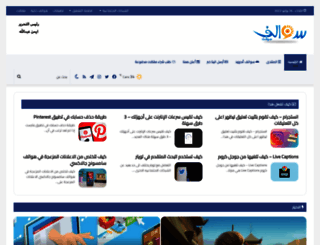 swalif.net screenshot