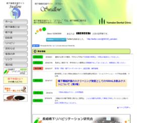 swallow-web.com screenshot