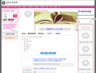 swbts.co.kr screenshot