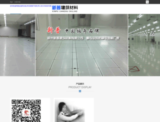 swcj.com.cn screenshot
