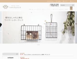 swedge.jp screenshot