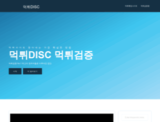 swedisc.com screenshot