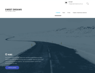 sweet-dreams.com.ua screenshot