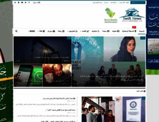 swiftnewz.com screenshot
