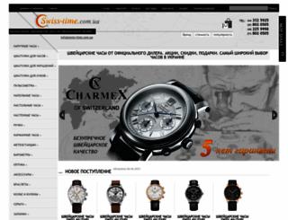 swiss-time.com.ua screenshot