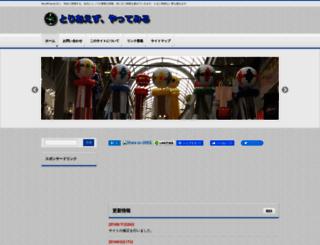 switter.xsrv.jp screenshot