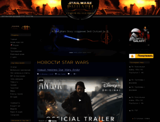 swkotor.ru screenshot