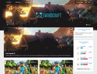 swordcraft.ru screenshot