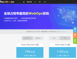 swsoft.com.cn screenshot