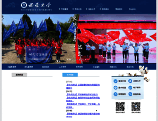 swu.edu.cn screenshot