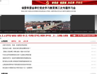 sx.sxgov.cn screenshot