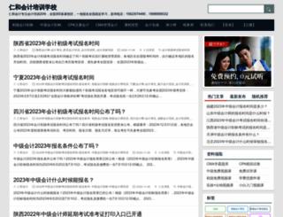 sx.whrhkj.com screenshot