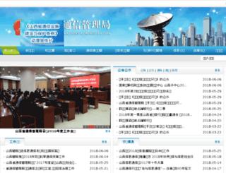 sxca.gov.cn screenshot