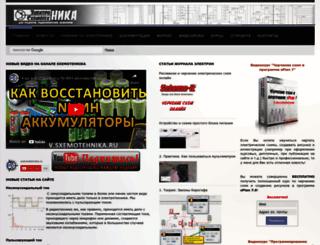 sxemotehnika.ru screenshot