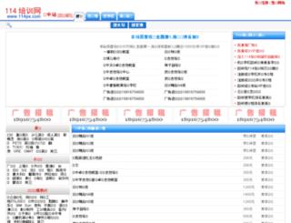 sxhz.lesson9.com screenshot