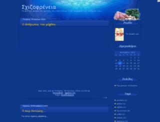 sxizofrenia.pblogs.gr screenshot