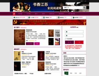 sxjs.chineseall.cn screenshot
