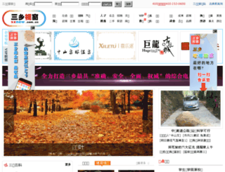 sxnew.com.cn screenshot