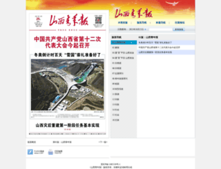 sxqnb.com.cn screenshot
