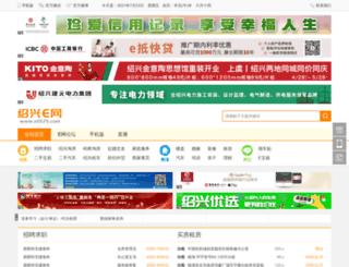 sxt.e0575.com screenshot