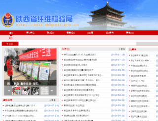 sxxj.gov.cn screenshot