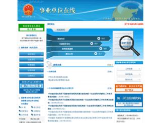 sy.china.cn screenshot
