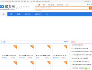 sy.daikan.cn screenshot
