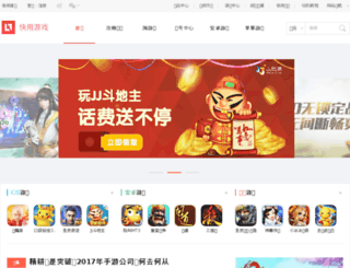 sy.kuaiyong.com screenshot