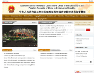 sy2.mofcom.gov.cn screenshot