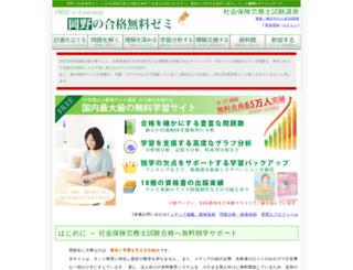 syakaihoken.com screenshot