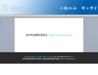 syce.edu.cn screenshot
