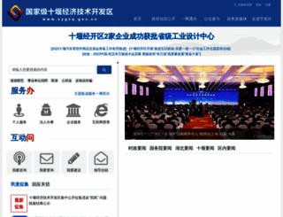 sygxq.gov.cn screenshot