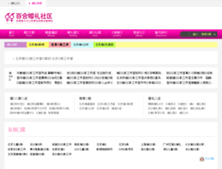 sygzs.lilywed.cn screenshot