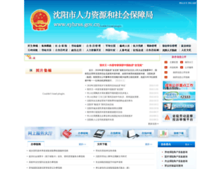 syhrss.gov.cn screenshot