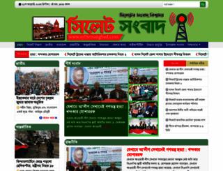 sylhetsangbad.com screenshot